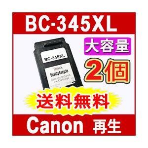 Canon BC-345XL ブラック 2個パックト FINEカートリッジ 大容量 PIXUS TS...