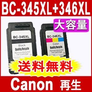 Canon BC-345XL + BC-346XL 2色セット ブック + カラー FINEカートリ...