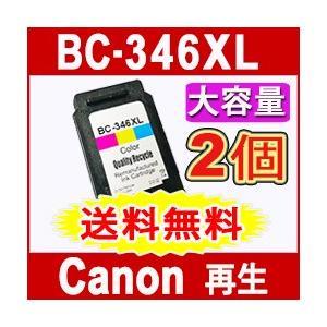 Canon BC-346XL 3色カラー 2個パックト FINEカートリッジ 大容量 PIXUS TS3130, PIXUS TS203 リサイクルインク 再生インク yosimonoya