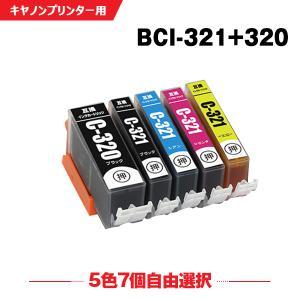 Canon BCI-321C シアン 単品 インクカートリッジ 互換インク yosimonoya