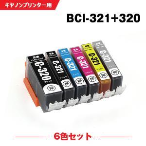 キャノン インク 321 320 6色 自由選択 PIXUS MP990 MP980 MP640 MP630 MP620 MP560 MP550 MP540 MX870 MX860 iP4700 iP4600 iP3600 互換インク