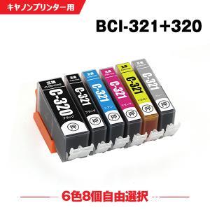 キャノン インク 321 320 8本自由選択 MP550 MP540 MX870 MX860 MP990 MP980 MP640 MP630 MP620 MP560  iP4700 iP4600 iP3600 互換インク