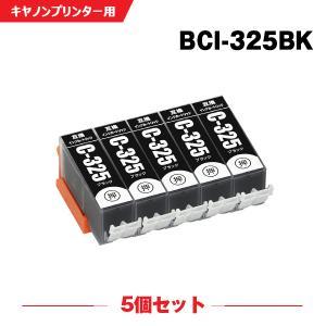 Canon BCI-325BK ブラック 単品 インクカートリッジ 互換インク|yosimonoya