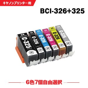 Canon BCI-326BK ブラック 単品 インクカートリッジ 互換インク|yosimonoya