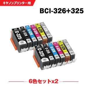 Canon BCI-326C シアン 単品 インクカートリッジ 互換インク|yosimonoya