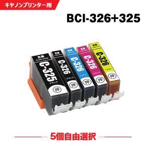キャノン インク 326 325 5色セット PIXUS MG8230 MG8130 MG6230 MG6130 MG5330 MG5230 MG5130 MX893 MX883 iP4930 iP4830 iX6530 互換インク|yosimonoya