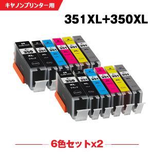Canon BCI-351XLBK 大容量 単品 BCI-351BK (ブラック) インクカートリッジ 互換インク|yosimonoya