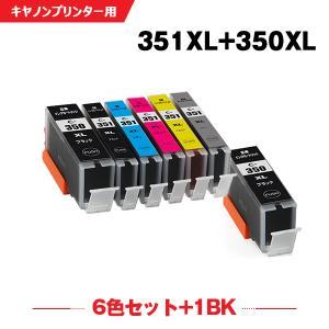Canon BCI-351XLY 大容量 単品 BCI-351Y (イエロー) インクカートリッジ 互換インク|yosimonoya