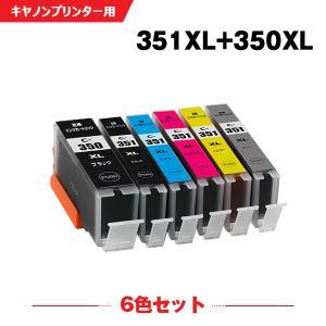 キャノン インク 350 351 6色 セット PIXUS MG7530F MG7530 MG7130 MG6730 MG6530 MG6330 iP8730 インクカートリッジ 大容量 換インク|yosimonoya