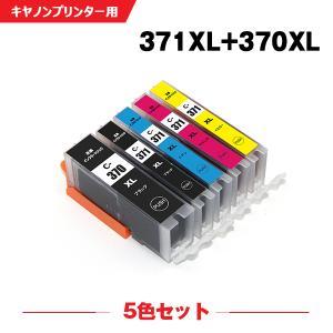 キャノン インク 371 370 5色セット ...の関連商品5