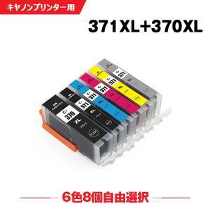 キヤノン インク 371 370 8本自由選択 BCI-371XL+370XL 371XL 370X...