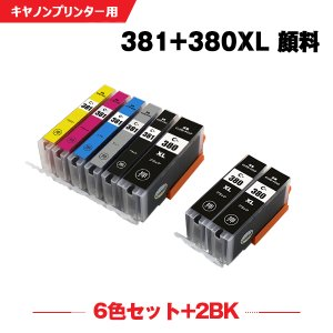 キャノン インク 380 381 8本自由選択 PIXUS TS8230 TS8130 TS6230 TS6130 TR9530 TR8530 TR7530 増量版 互換インク|yosimonoya