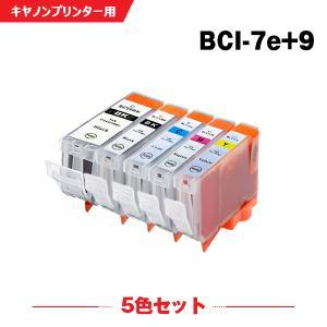 Canon BCI-7E+9/5MP 5色セット PIXUS MP970 MP960 MP950 MP830 MP810 MP800 MP610 MP600 MP500 MX850 iP7500 iP5200R iP4500 iP4300 iP4200 互換インク|yosimonoya