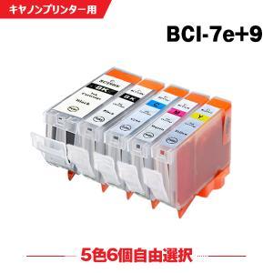Canon BCI-7E+9 6本自由選択 PIXUS MP970 MP960 MP950 MP830 MP810 MP800 MP610 MP600 MP500 MX850 iP7500 iP5200R iP4500 iP4300 iP4200 互換インク|yosimonoya