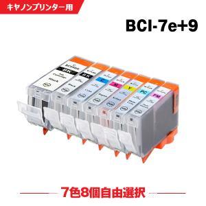 Canon BCI-7E+9 8本自由選択 PIXUS MP970 MP960 MP950 MP830 MP810 MP800 MP610 MP600 MP500 MX850 iP7500 iP5200R iP4500 iP4300 iP4200 互換インク|yosimonoya