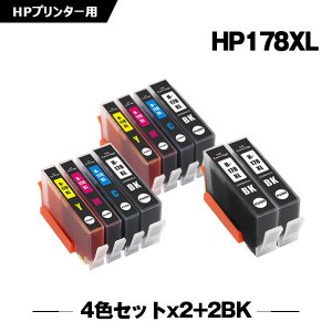 HP178 イエロー 増量 単品 インクカートリッジ 互換インク|yosimonoya