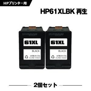 HP61XL 黒(増量) 2個パック CH563WA ENVY 5530 4500 4504 Officejet 4630 hp61 リサイクル 再生 インク
