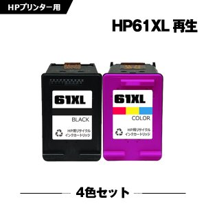 HP61XL 黒(増量)+ カラー(増量) 2色セット CH563WA CH564WA ENVY 5530 4500 4504 Officejet 4630 hp61 リサイクル 再生 インク