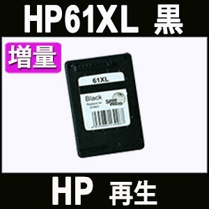 HP61XL 黒(増量) CH563WA  ENVY 5530 4500 4504 Officejet 4630 hp61 リサイクル 再生 インク