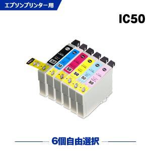 エプソン インク 50 6色セット ic6cl50 ep802a ep803 ep804 ep705 ep704 など対応 互換インク 送料無料 yosimonoya