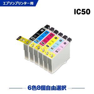 エプソン インク 50 8本自由選択 ic6cl50 ep802a ep803 ep804 ep705 ep704 など対応 互換インク 送料無料