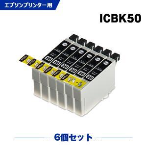 EPSON  ICBK50 (ブラック)  単品 インクカートリッジ 互換インク yosimonoya