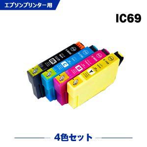 エプソン インク 69 4色セット ic4cl69  px-045a px-105 px-405 など対応 互換インク 黒増量 送料無料|yosimonoya