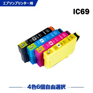 エプソン インク 69 6本自由選択 ic4cl69  px-045a px-105 px-405 など対応 互換インク (黒増量) 送料無料|yosimonoya