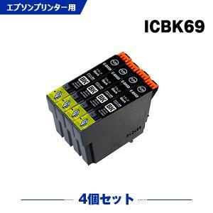 EPSON  ICBK69 (ブラック)  単品 インクカートリッジ 互換インク|yosimonoya