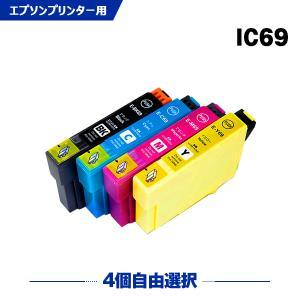 EPSON  ICY69 (イエロー)  単品 インクカートリッジ 互換インク|yosimonoya