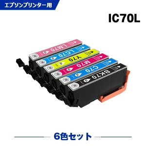 エプソン インク 70 6色セット ic6cl7...の商品画像