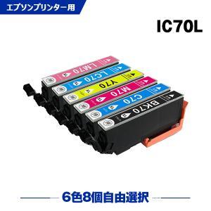 エプソン インク 70 8本自由選択 ic6c...の関連商品2