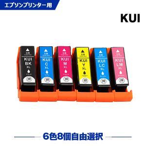 エプソン インク KUI-6CL-L 8色自由選択 EP-879AB EP-879AR EP-879AW インクカートリッジ KUI-6CL 互換インク 送料無料 yosimonoya