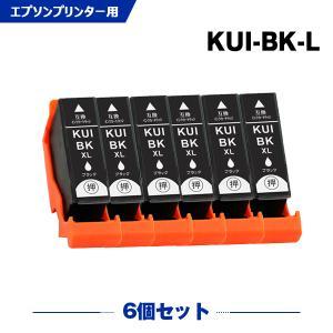 エプソン インク KUI-BK-L ブラックL(増量) EP-879A インクカートリッジ KUI-6CL 互換インク yosimonoya