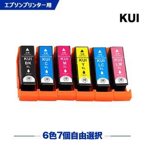 エプソン インク KUI-C-L シアンL(増量) EP-879A インクカートリッジ KUI-6CL 互換インク yosimonoya