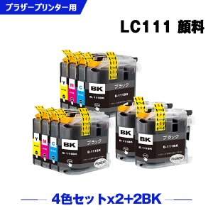 LC111Y(イエロー)単品 【ICチップ付】 【残量表示機能付】 インクカートリッジ 互換インク|yosimonoya