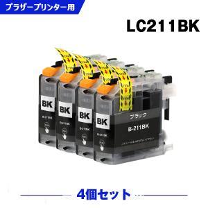 brother LC211BK(黒)単品 【ICチップ付】 【残量表示機能付】 インクカートリッジ 互換インク