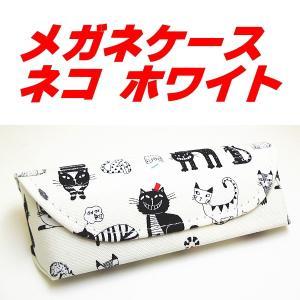 メガネケース ネコ ホワイト yosimura