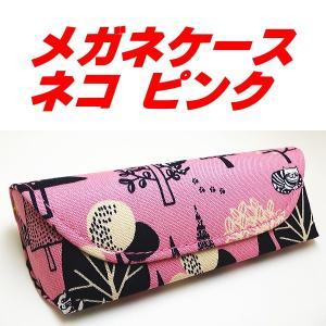 メガネケース ネコ ピンク yosimura