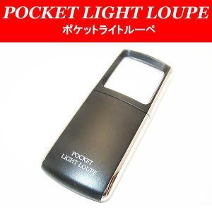 ポケットライトルーペ ブラック 倍率2.8倍 yosimura