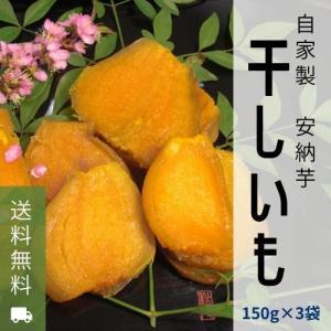 数量限定!安納干し芋 150g×3袋 【安納芋ブランド推奨本...