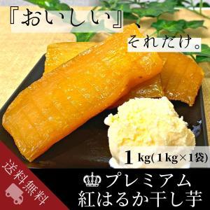 甘太くん干し芋(大分特産高糖度さつま芋「紅はるか」)500g...