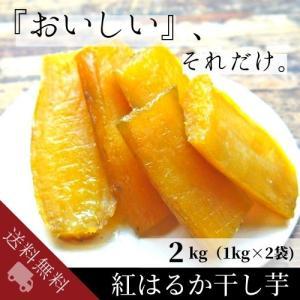 甘太くん干し芋(大分特産高糖度さつま芋「紅はるか」)1kg×...