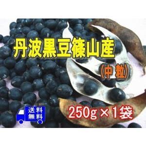 丹波篠山産黒豆中粒 250g×1袋 メール便でお届け  生産農家の方が、一粒一粒丹念に 選別しました