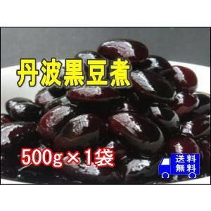 黒豆煮(丹波産) 500g×1袋 無添加 保存料不使用 自家...