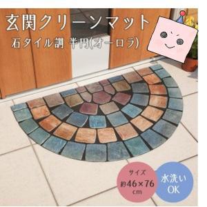 玄関クリーンマット石タイル調 半円(オーロラ)
