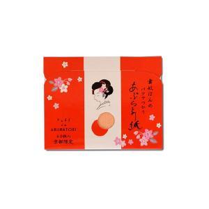 舞妓さんのあぶらとり紙 パフ付き 白(50枚入) ★京の土産に★|yositoyo