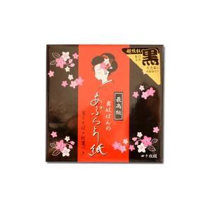 舞妓さんのあぶらとり紙 竹炭成分入り (40枚入) ★京都の土産に★|yositoyo