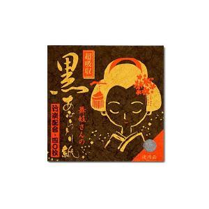 あぶらとり紙 黒舞妓(40枚入)   【京都 みやげ】|yositoyo