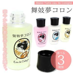舞妓夢コロン ★京都の香水★金木犀 沈丁花 桜の香り